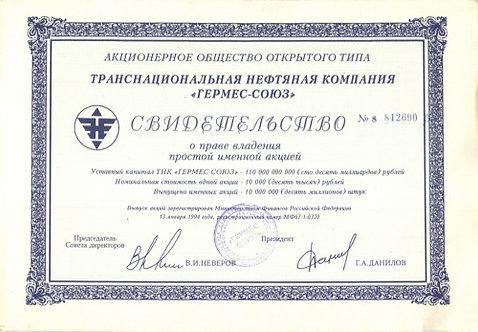 """Свидетельство на 10000 рублей ОАО «Гермес-Союз"""", 1994 г., РФ"""