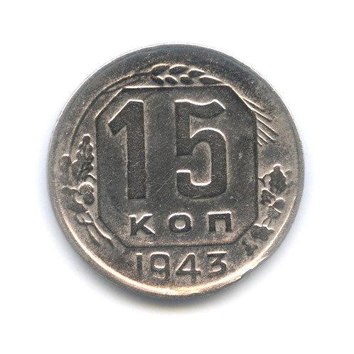 15 копеек 1943 г., СССР