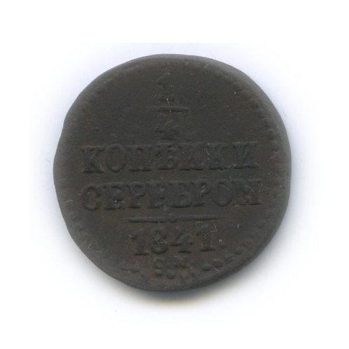 1/4 копейки 1841 г., см, Николай I