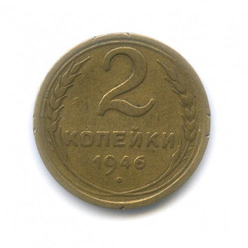 2 копейки 1946 г., СССР