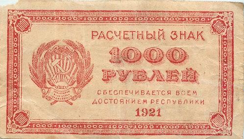 1000 рублей (расчетный знак) СССР, 1921 г.