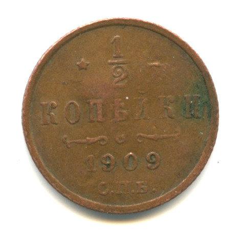 1/2 копейки 1909 г., СПБ, Николай II.