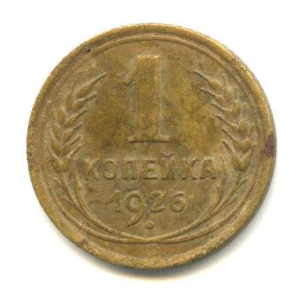 1 копейка 1926 г., СССР.