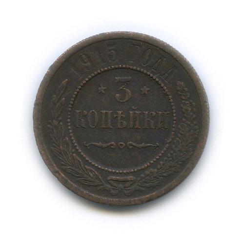 3 копейки 1915 г. спб, Николай II