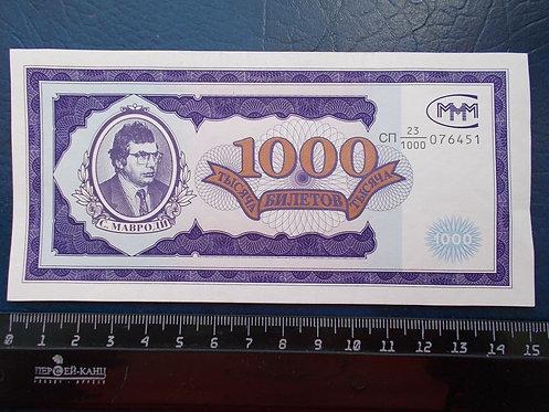 1000 билетов МММ, серия СП 23/1000