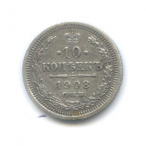 10 копеек 1908 г. спб эб, Николай II