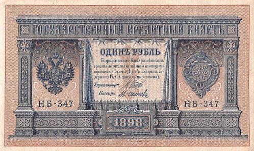 1 рубль 1898 г.,  Шипов - Осипов, РИ.