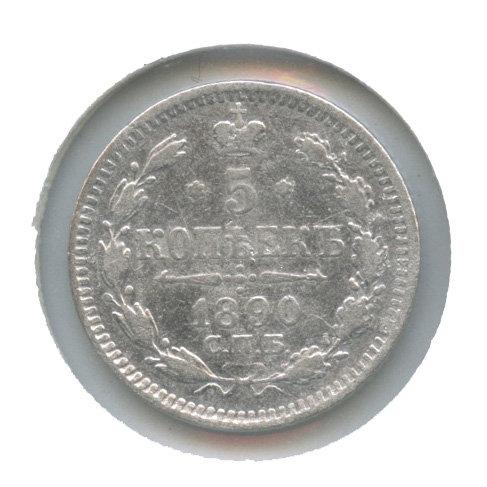 5 копеек 1890 г., СПБ АГ, Александр III