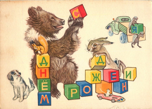 Почтовая карточка «С Днём Рождения! Художник В. А. Комаров», 1959 г., СССР.