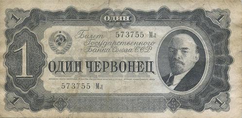 1 червонец 1937 г. СССР.