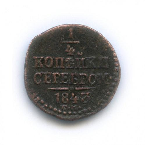 1/4 копейки 1843 г., см, Николай I