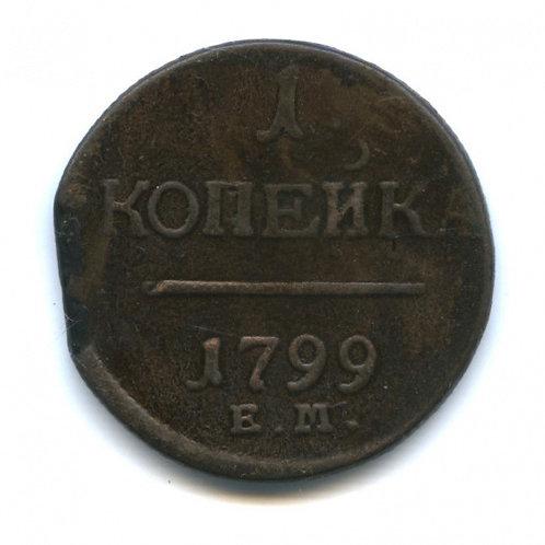 1 копейка 1799 г., ЕМ, Павел I.