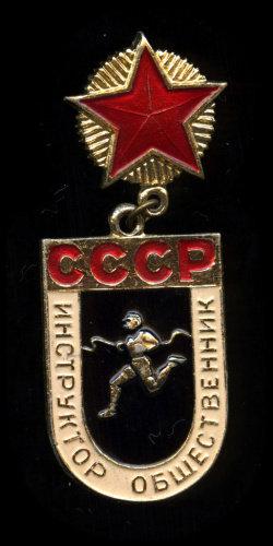 Знак «Спортивный инструктор-общественник», эмаль, ВХО, СССР.