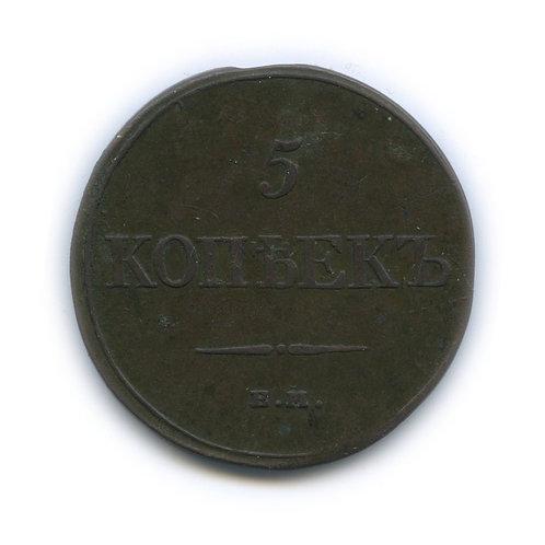 5 копеек 1832 г., ЕМ ФХ, Николай I