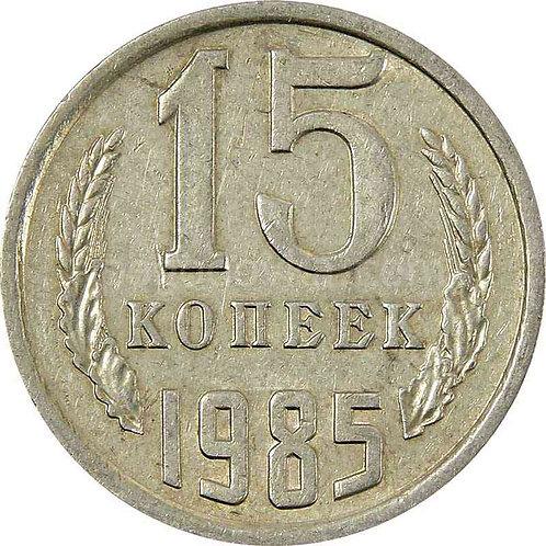 15 копеек 1985 г.