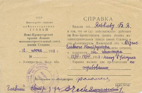 Справка о работе, 1953 г., СССР