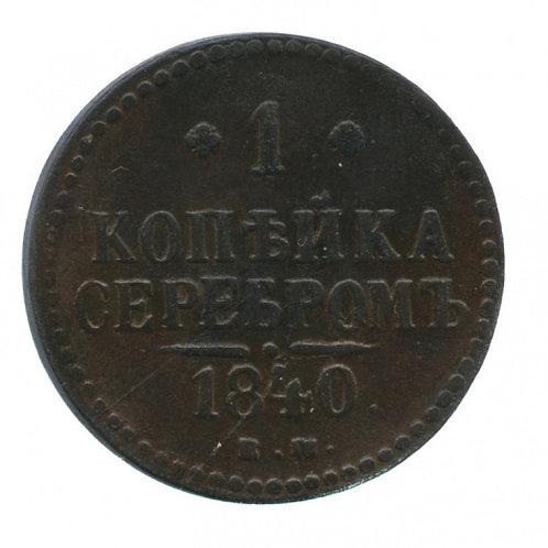 1 копейка серебром 1840 г., ЕМ, Николай I