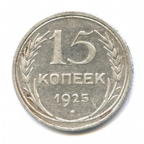 15 копеек 1925 г., СССР