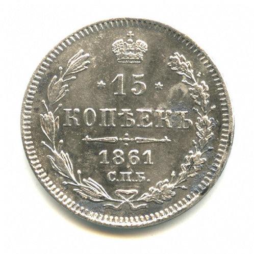 15 копеек 1861 г., СПБ АБ, Александр II.