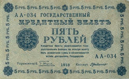 5 рублей 1918 г., Пятков - Милло.