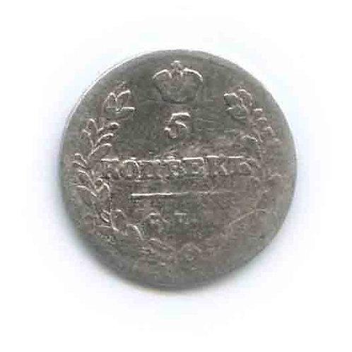 5 копеек 1813 спб пс, Александр I