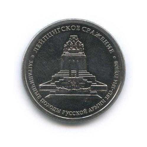 """5 руб. """"ОВ 1812 г. Лейпцигское сражение"""", 2012 г."""