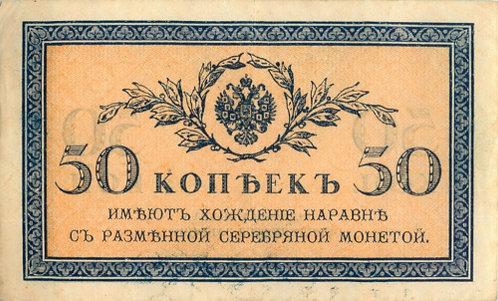 50 копеек 1915 г. РИ.