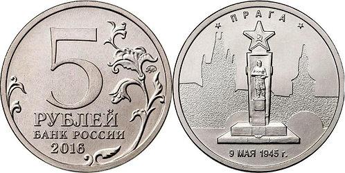 5 руб. г. Прага, 2016 г., ММД, РФ