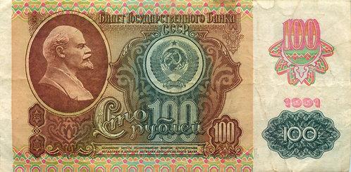 100 рублей 1991 г. СССР, вод. знак звёзды