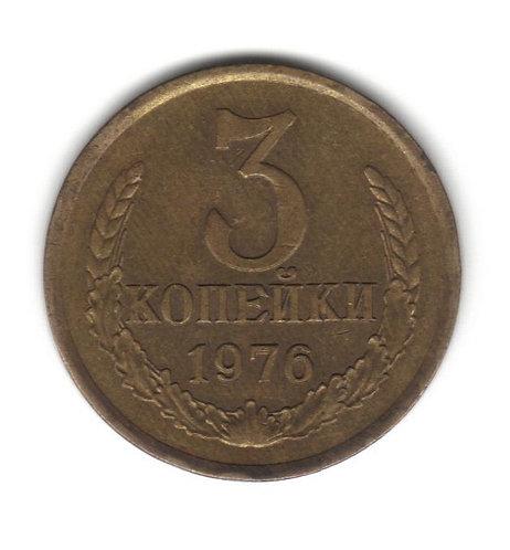 3 копейки 1976 г. СССР