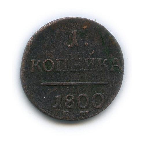 1 копейка 1800 г. ем, Павел I