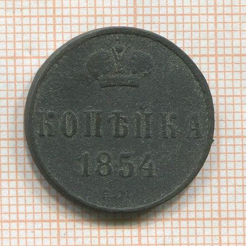 1 копейка 1854 г. Николай I