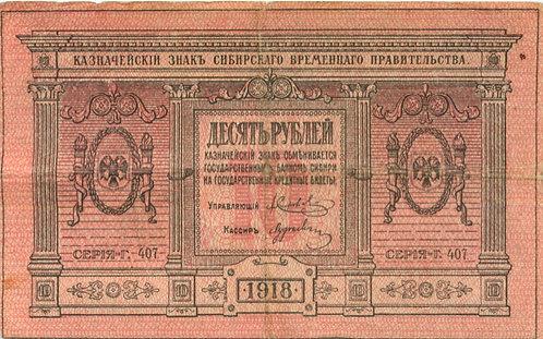 10 рублей 1918 г. Сибирское временное правительство