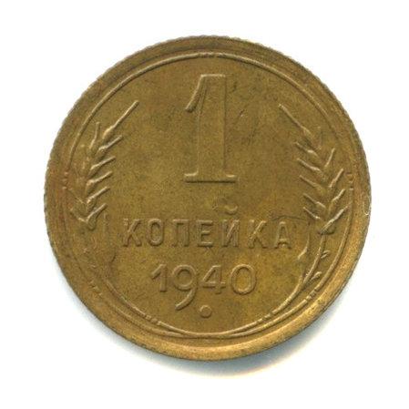 1 копейка 1940 г. СССР.