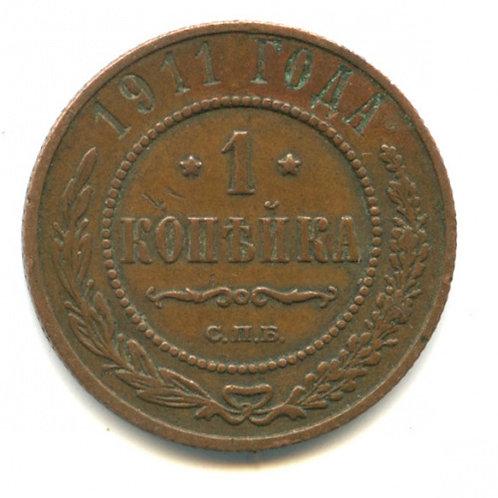 1 копейка серебром 1911 г., СПБ, Николай II.