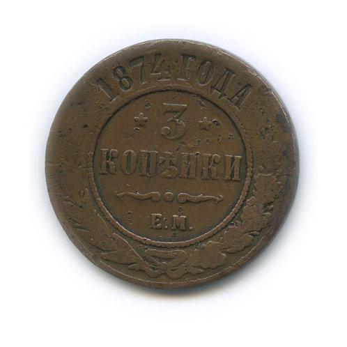 3 копейки 1874 г., ем, Александр II