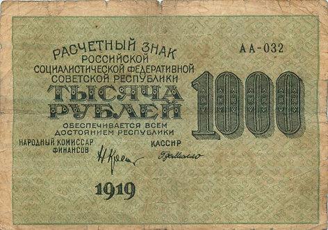 1000 рублей 1919 г., Крестинскй - Г де Милло