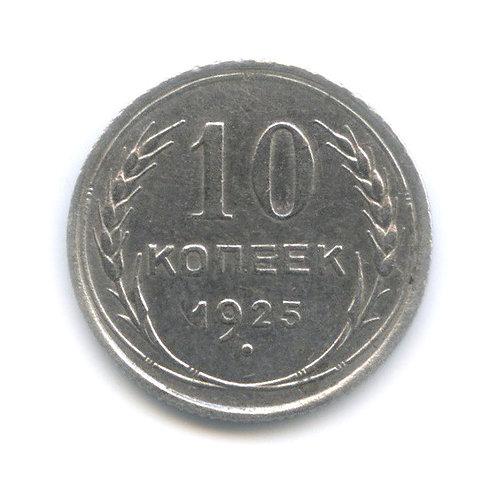 10 копеек 1925 г. СССР