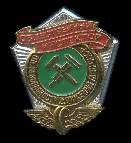 Знак «Общественный инспектор по безопасности движения МПС», СССР.