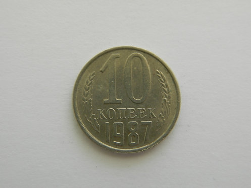10 копеек 1987 г СССР