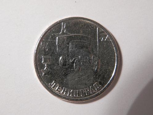 2 рубля. Ленинград  2000 г.