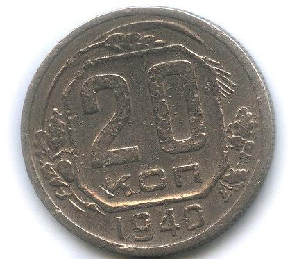 20 копеек 1940 г. СССР