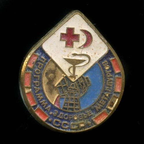 Знак «Программа «Здоровье металлургов СССР», ЛМД, тяжелый, эмали СССР
