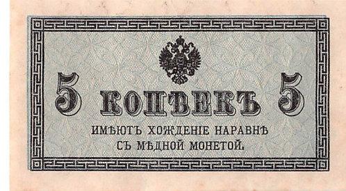 5 копеек 1915 г., AU, РИ.