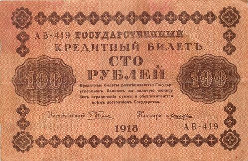 100 рублей 1918 г. Пятаков-Лошкин