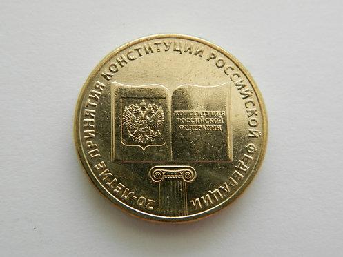 """10 руб """"Принятие конституции"""" 2013 г."""