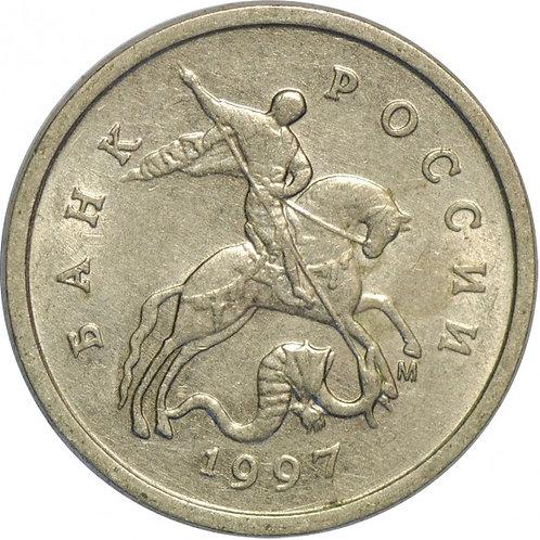 1 копейка 1997 г., М, РФ