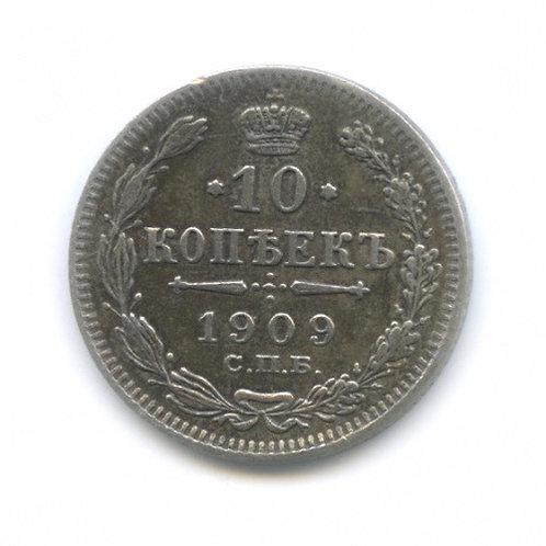10 копеек 1909 г., СПБ ЭБ, Николай II