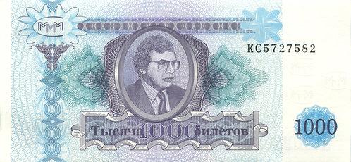 1000 билетов МММ, сер. КС