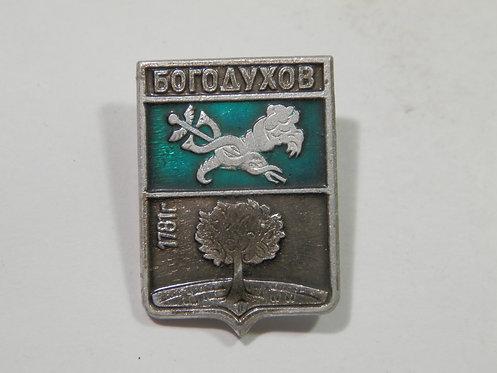 Значок г. Богодухов